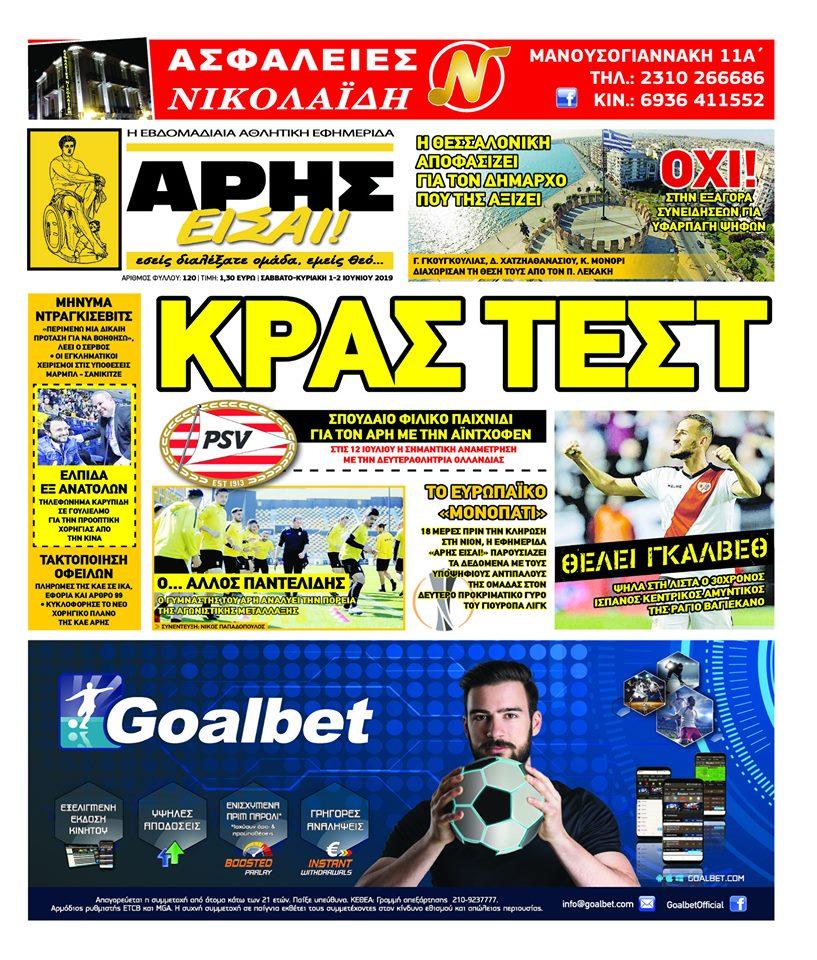7614dee5953 Τα πρωτοσέλιδα του Σαββάτου 1 Ιουνίου 2019 | sportime.gr