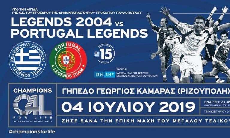 Euro 2004: Τα εισιτήρια της αναβίωσης του μεγάλου τελικού