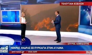 Πυρκαγιά στον Αυλώνα: