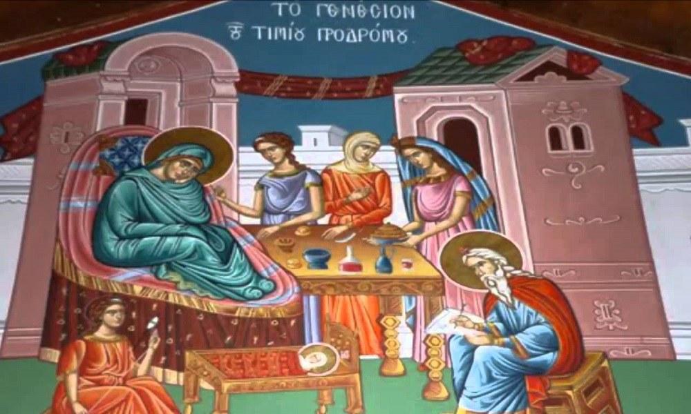 Εορτολόγιο 24 Ιουνίου: Το Γενέθλιο του Αγίου Ιωάννη Προδρόμου και Βαπτιστού