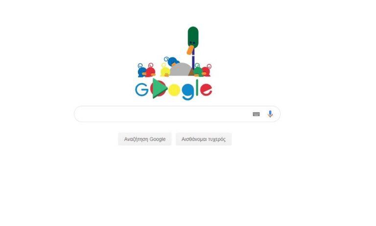 Γιορτή του Πατέρα: Η Google τιμά την ημέρα με ένα Doodle