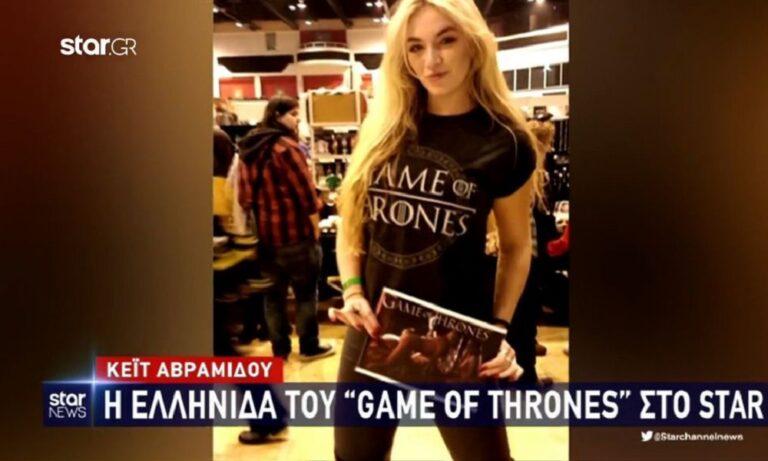 Κέιτ Αβραμίδου: Η Ελληνίδα του «Game of Thrones» (vid)
