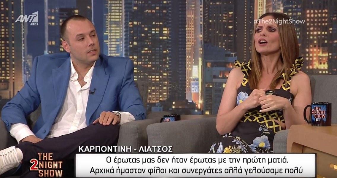 Βασίλης Λιάτσος – Ελένη Καρποντίνη: Αποκάλυψαν τα πάντα για τη σχέση τους (video)