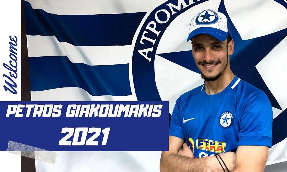 Ατρόμητος: Ανακοίνωσε τον Πέτρο Γιακουμάκη - Sportime.GR