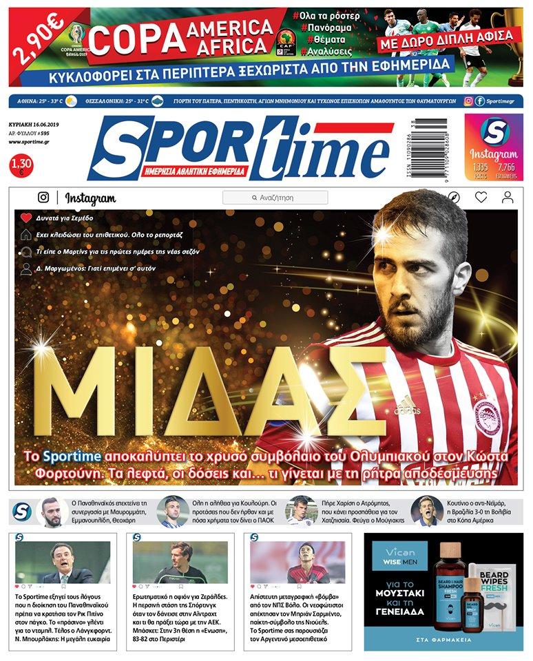 Εφημερίδα SPORTIME - Εξώφυλλο φύλλου 16/6/2019