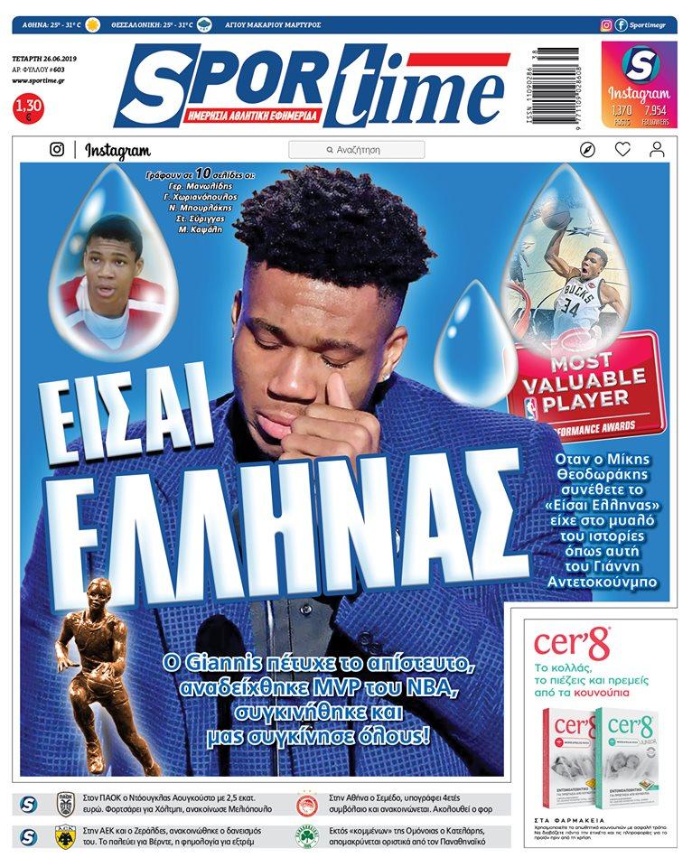 Εφημερίδα SPORTIME - Εξώφυλλο φύλλου 26/6/2019