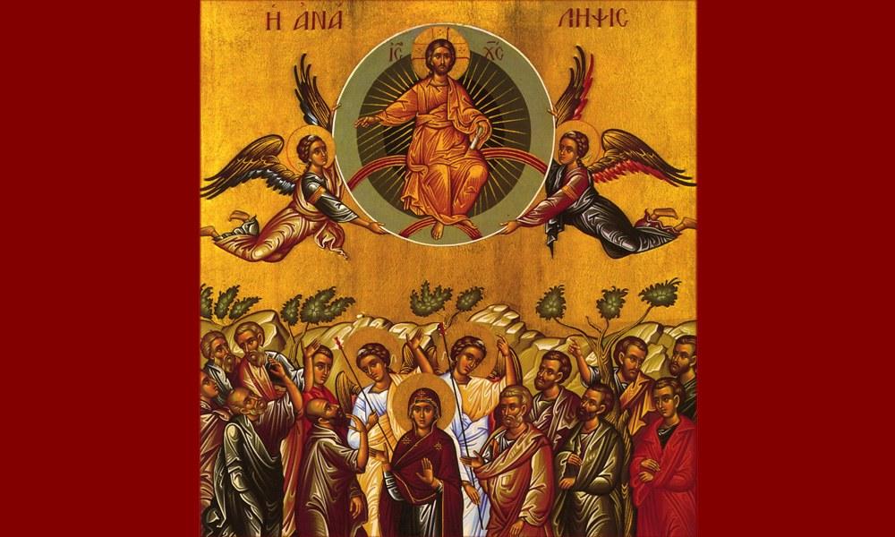 6 Ιουνίου: Της Αναλήψεως – Ποιοι γιορτάζουν σήμερα