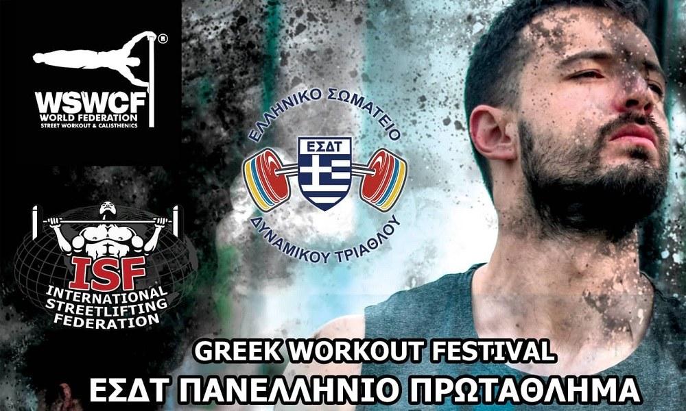 Greek Workout Festival: Θέαμα αλλιώτικο από τα άλλα!