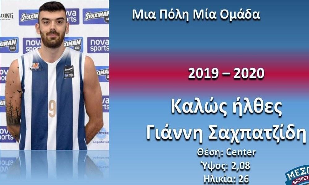 Χαρίλαος Τρικούπης: Ανακοίνωσε τον Γιάννη Σαχπατζίδη