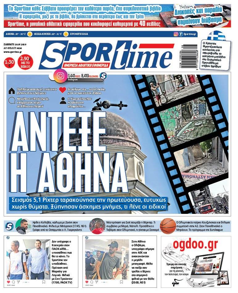 Εφημερίδα SPORTIME - Εξώφυλλο φύλλου 20/7/2019