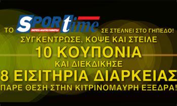 Το Sportime σε στέλνει στην εξέδρα της ΑΕΚ!