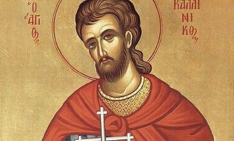Εορτολόγιο 29 Ιουλίου: Του Αγίου Καλλίνικου