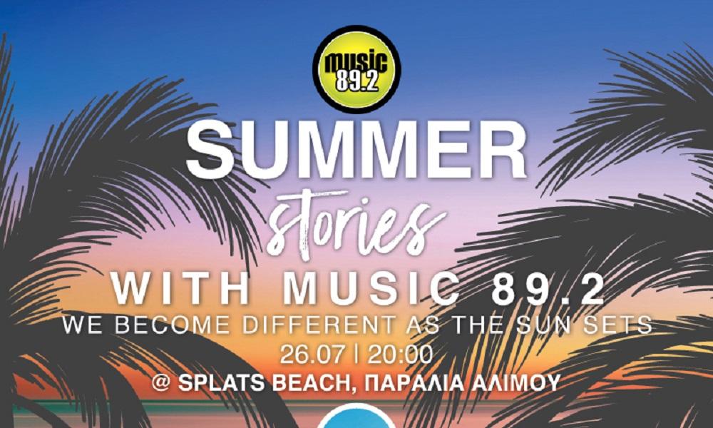 Summer Stories με τον Music 89.2