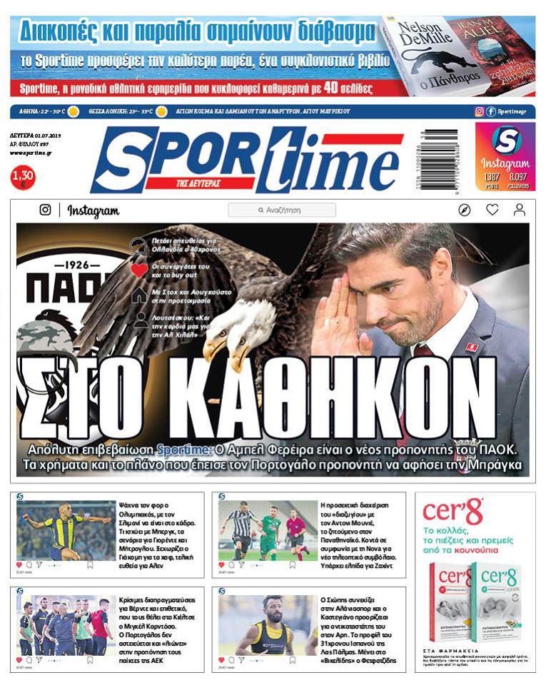 Εφημερίδα SPORTIME - Εξώφυλλο φύλλου 1/7/2019