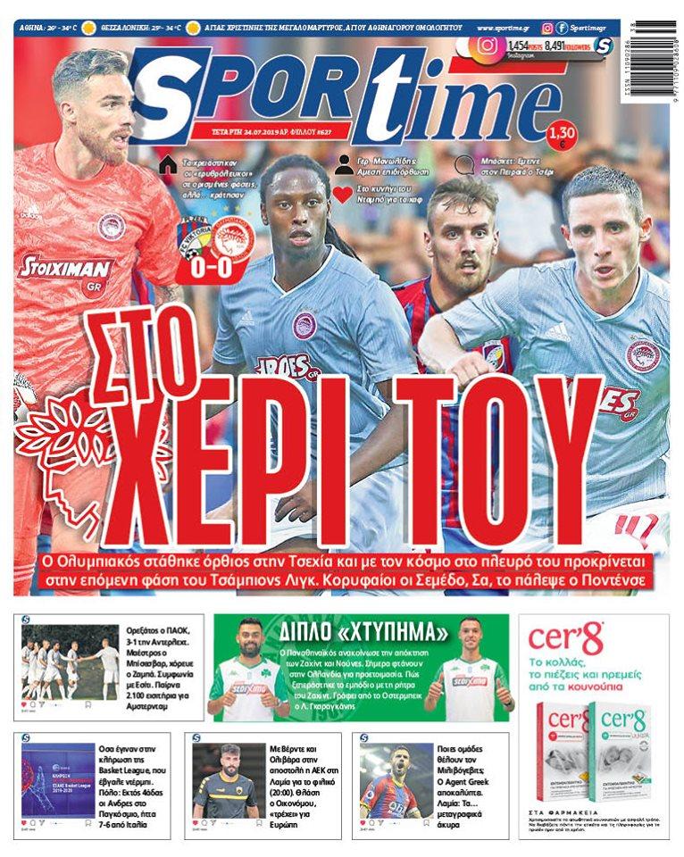 Εξώφυλλο Εφημερίδας Sportime δύο χρόνια πριν - 24/7/2019