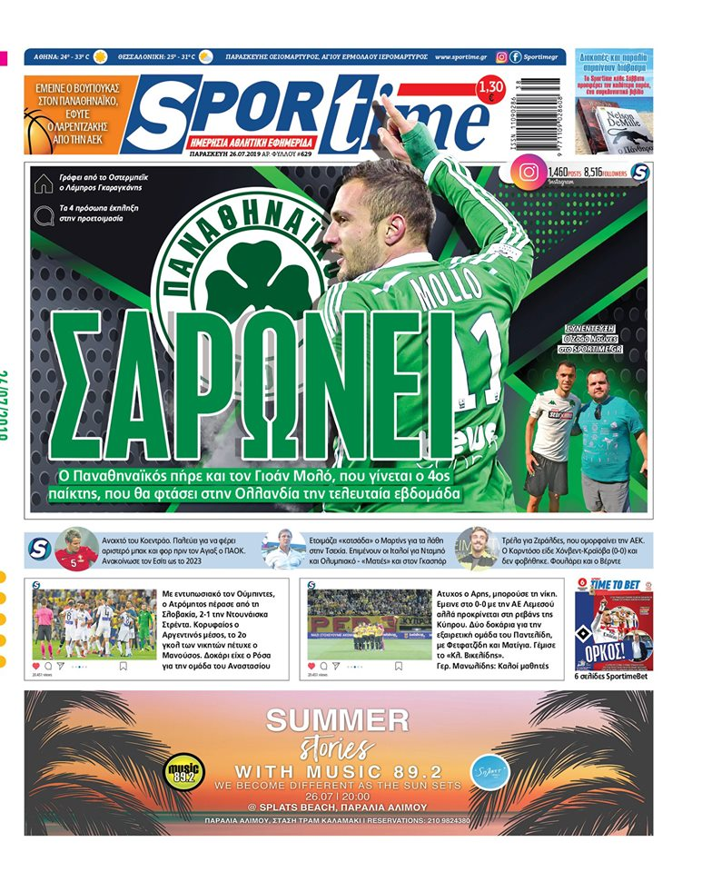 Εφημερίδα SPORTIME - Εξώφυλλο φύλλου 26-7-2019