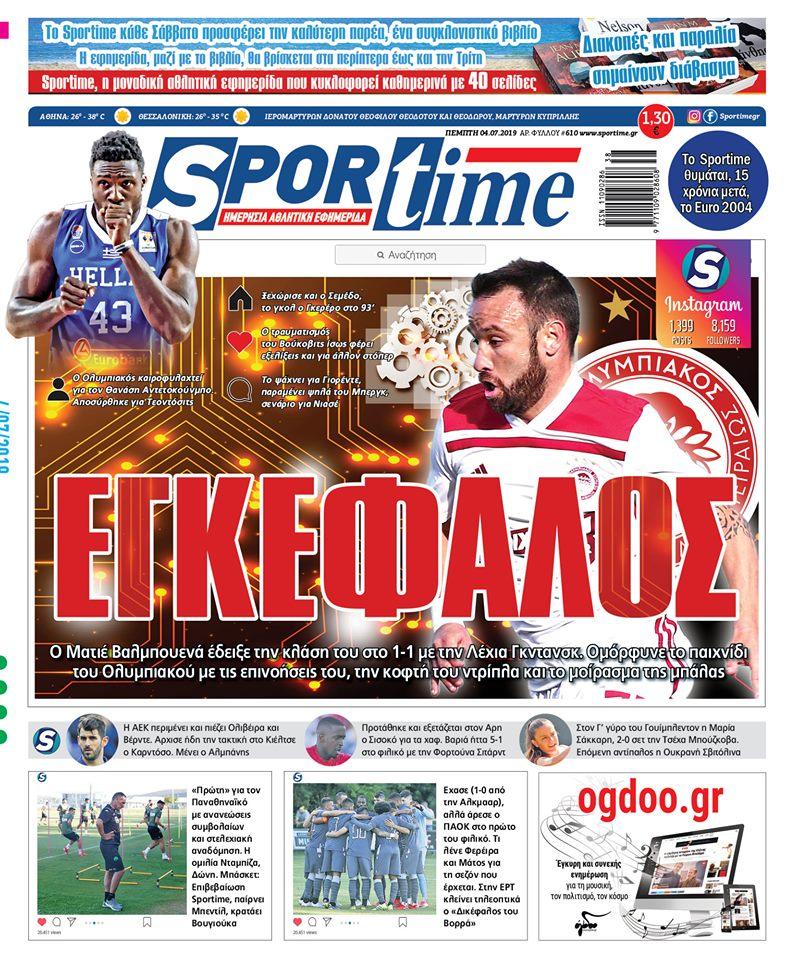Εφημερίδα SPORTIME - Εξώφυλλο φύλλου 4/7/2019
