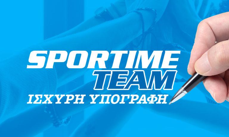 To Sportime Team δεν σημαίνει «ανυπόγραφο», αλλά ισχυρή υπογραφή!