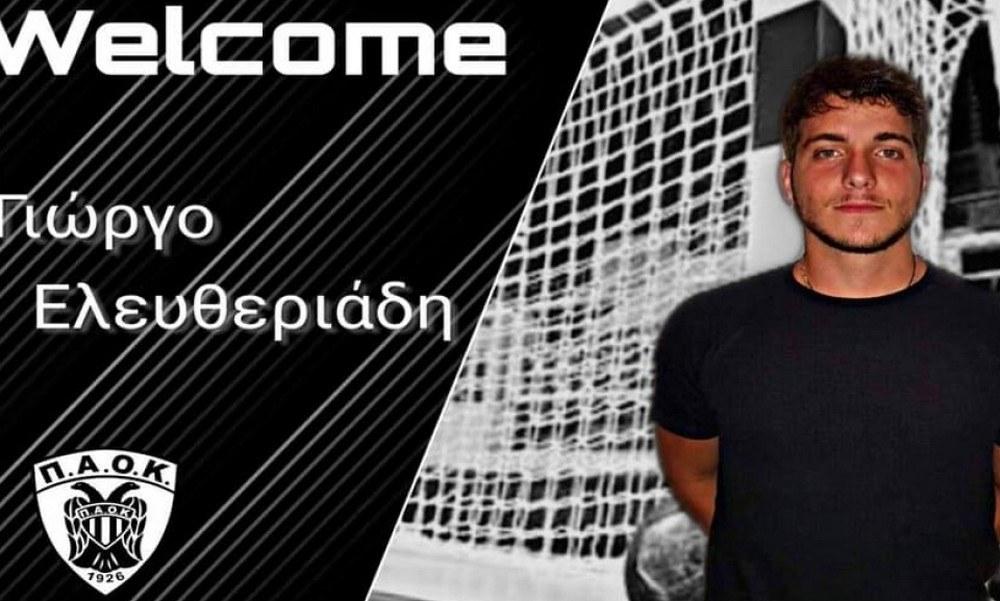 ΠΑΟΚ χάντμπολ: Ανακοίνωσε τον Ελευθεριάδη - Sportime.GR