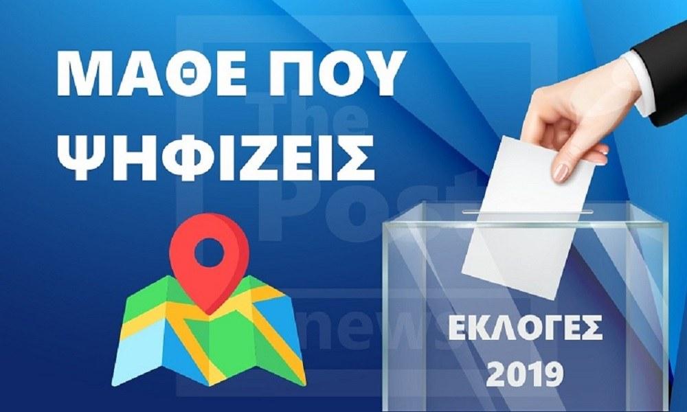Μάθε που ψηφίζεις – Άλλαξαν τα εκλογικά τμήματα