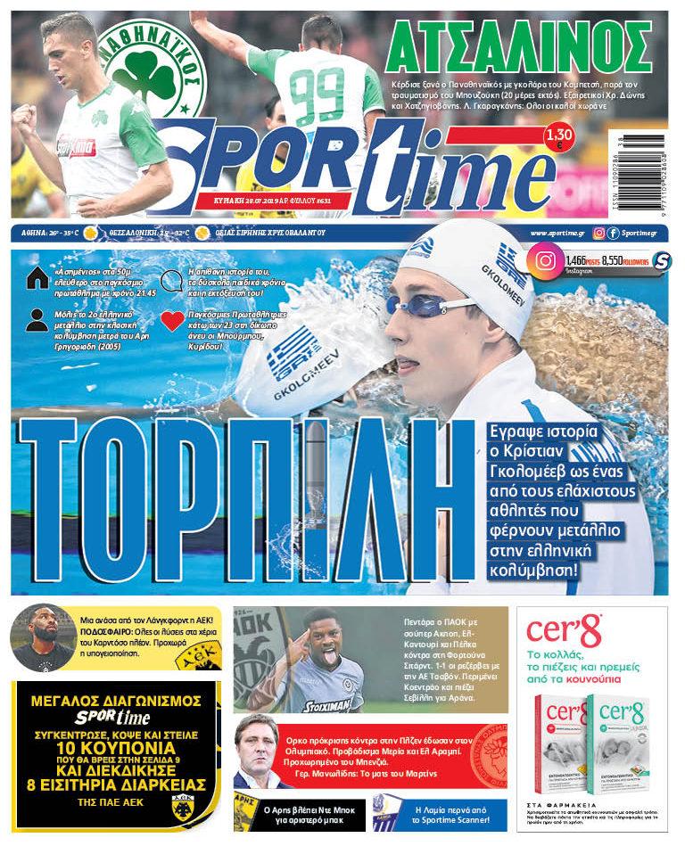 Εξώφυλλο Εφημερίδας Sportime δύο χρόνια πριν - 28/7/2019