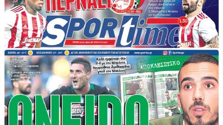 Διαβάστε σήμερα στο Sportime: «Όνειρο»