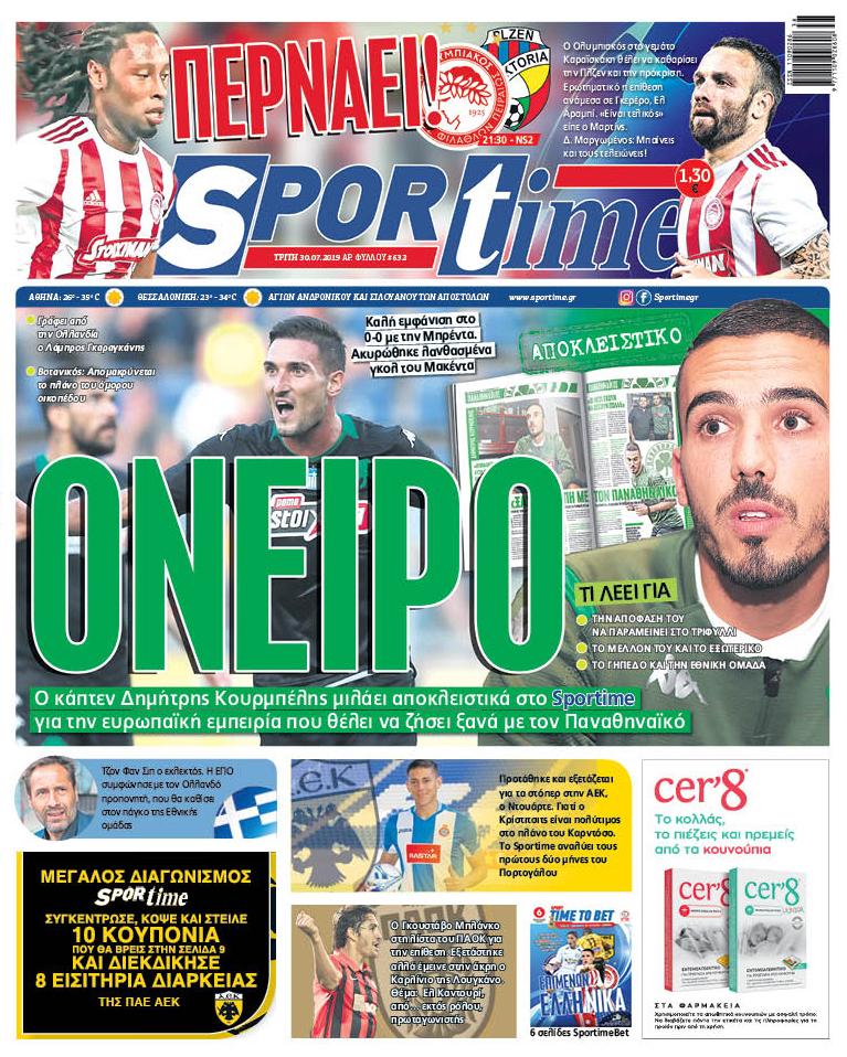 Εξώφυλλο Εφημερίδας Sportime δύο χρόνια πριν - 30/7/2019