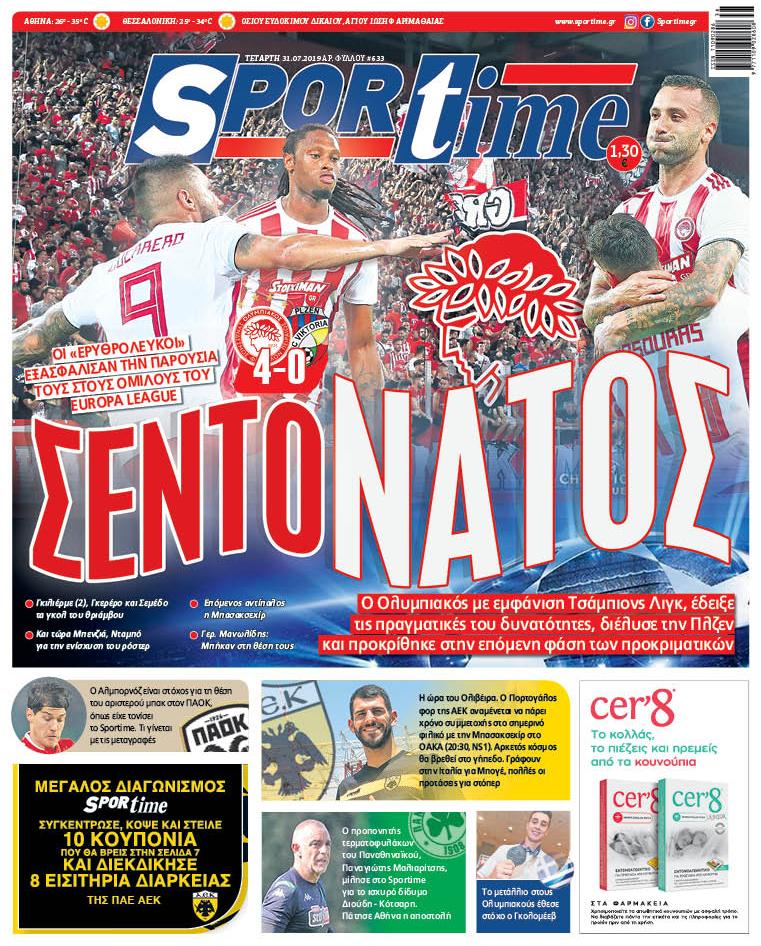 Εξώφυλλο Εφημερίδας Sportime δύο χρόνια πριν - 31/7/2019