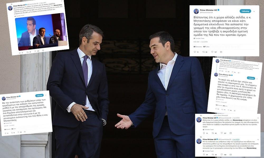 Μητσοτάκης: «Ντύθηκε» Τσίπρας στο twitter! (Pics)