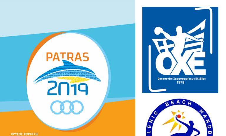 Μεσογειακοί Παράκτιοι Αγώνες: Η αποστολή για την Πάτρα