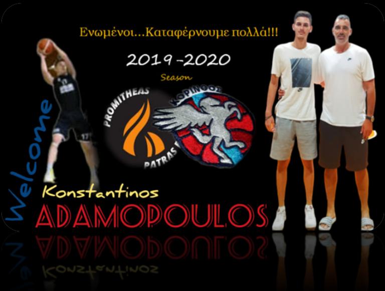 Προμηθέας- ΚΑΟΚ: «Μυθική» συνεργασία, στην Κόρινθο ο Αδαμόπουλος