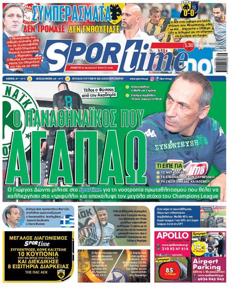 Εξώφυλλο Εφημερίδας Sportime δύο χρόνια πριν - 1/8/2019