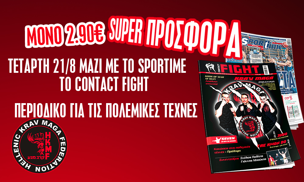 Contact Fight: Μαζί με το Sportime της Τετάρτης (21/8)