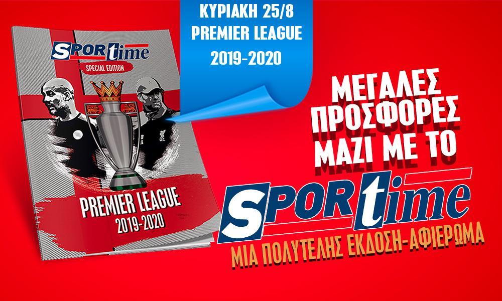 Sportime Κυριακής: Μαζί το περιοδικό για την Premier League!