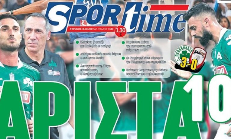 Διαβάστε σήμερα στο Sportime: «Άριστα 10»