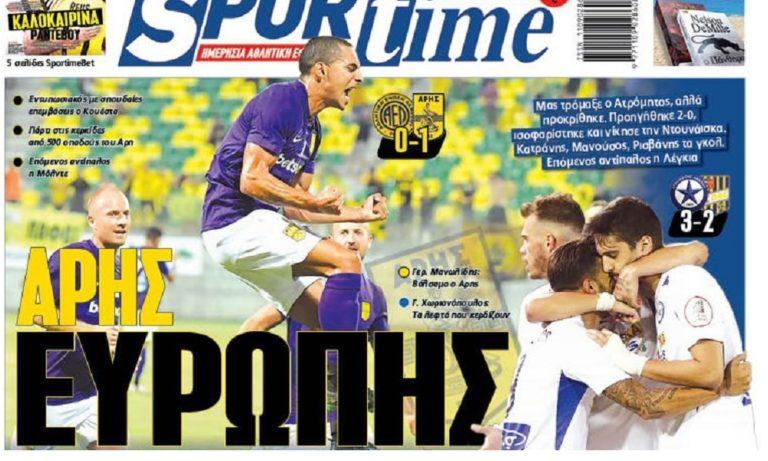 Διαβάστε σήμερα στο Sportime: «Άρης Ευρώπης»