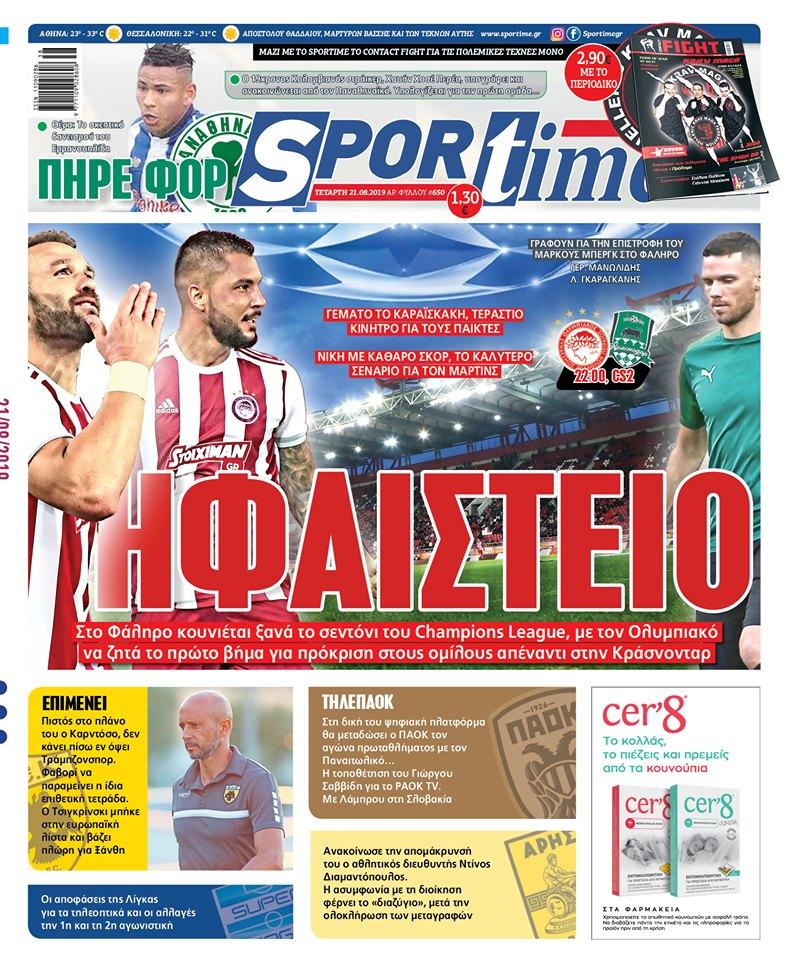 Εφημερίδα SPORTIME - Εξώφυλλο φύλλου 21/8/2019