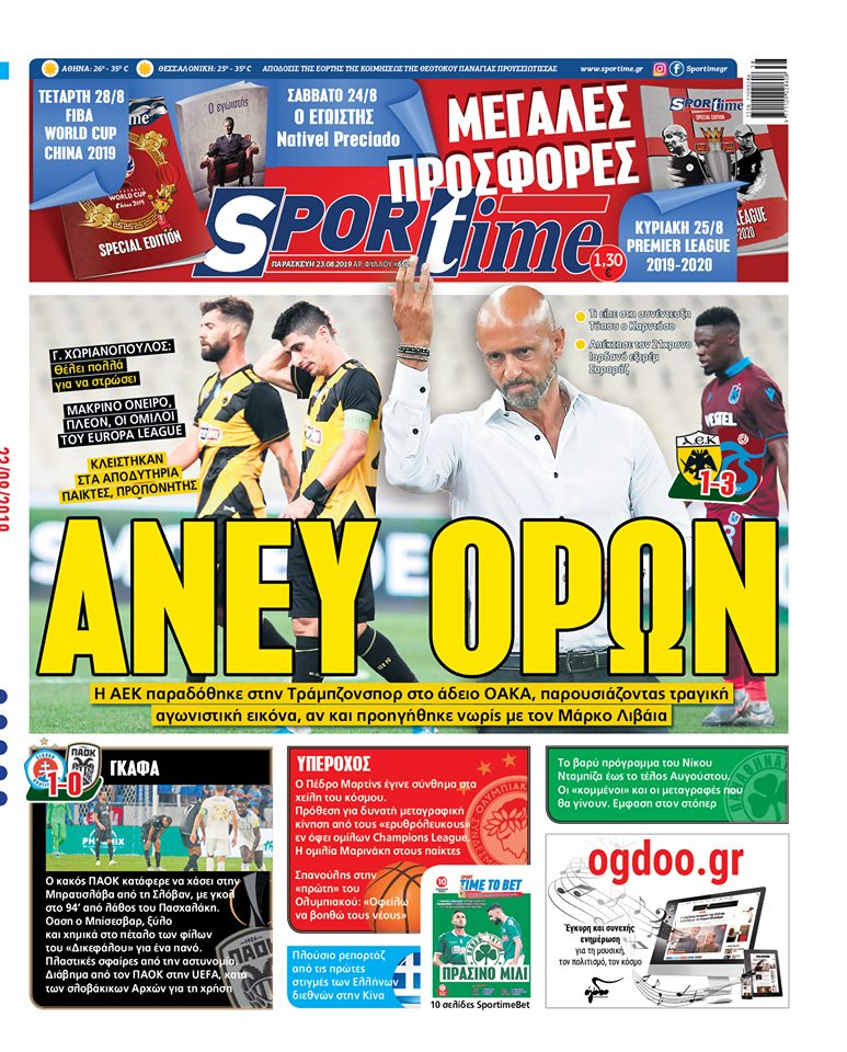 Εφημερίδα SPORTIME - Εξώφυλλο φύλλου 23/8/2019