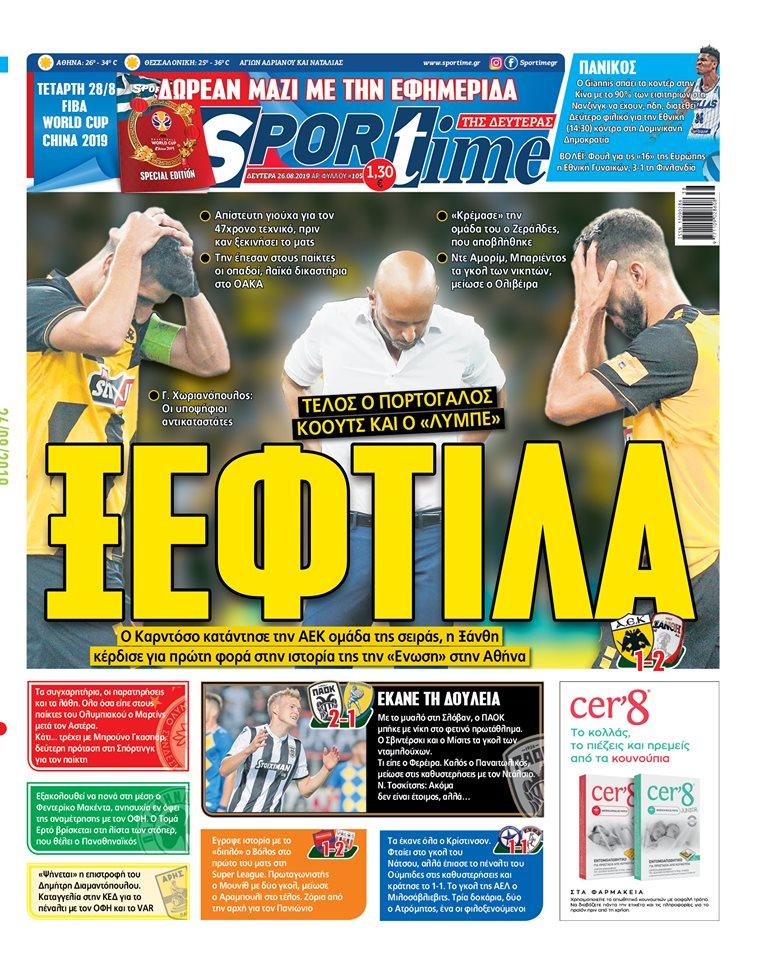 Εφημερίδα SPORTIME - Εξώφυλλο φύλλου 26/8/2019