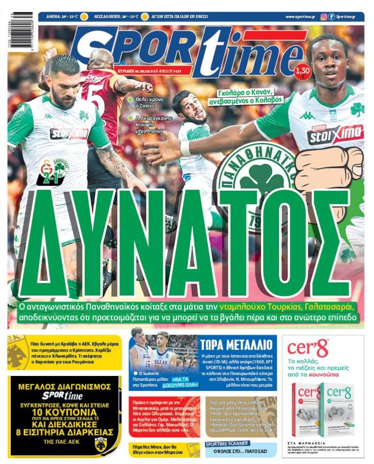Εξώφυλλο Εφημερίδας Sportime δύο χρόνια πριν - 4/8/2019