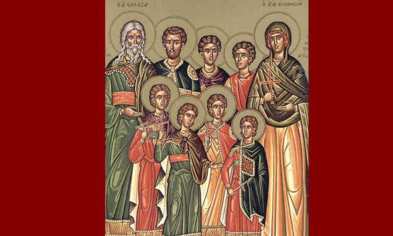 Εορτολόγιο Πέμπτη 1 Αυγούστου: Ποιοι γιορτάζουν σήμερα
