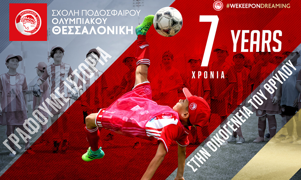 Ολυμπιακός: 7 χρόνια «παρών» στη Θεσσαλονίκη