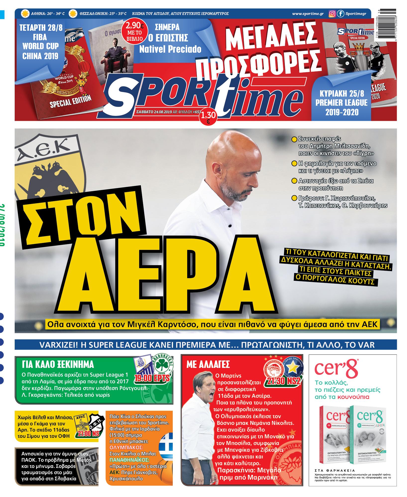 Εφημερίδα SPORTIME - Εξώφυλλο φύλλου 24/8/2019