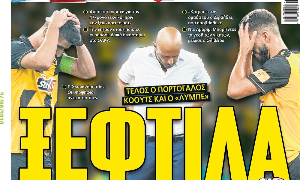 Διαβάστε σήμερα στο Sportime: «Ξεφτίλα»