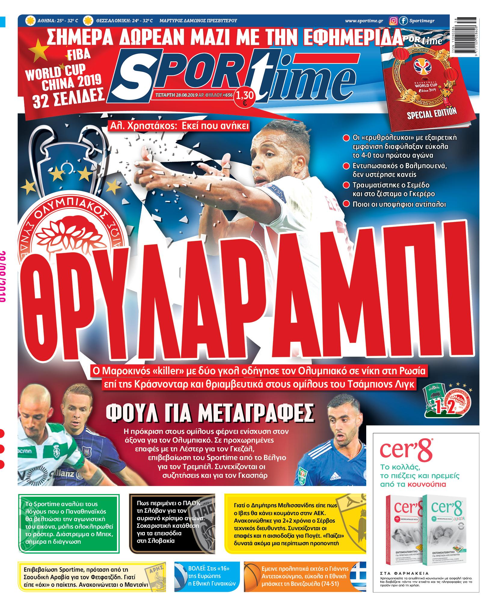 Εφημερίδα SPORTIME - Εξώφυλλο φύλλου 28/8/2019