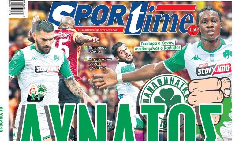 Διαβάστε σήμερα στο Sportime: «Δυνατός»