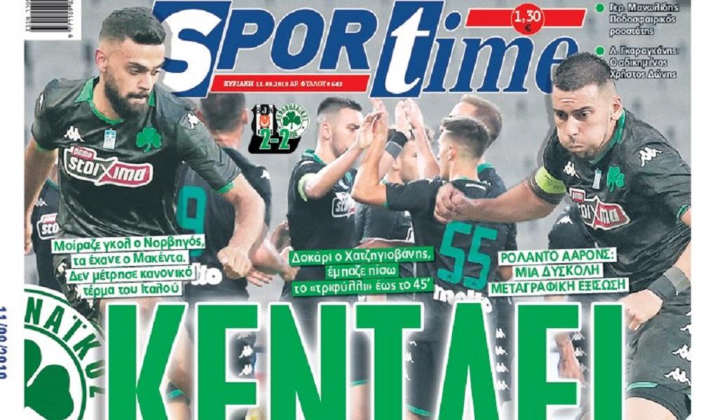 Διαβάστε σήμερα στο Sportime: «Κεντάει» - Sportime.GR
