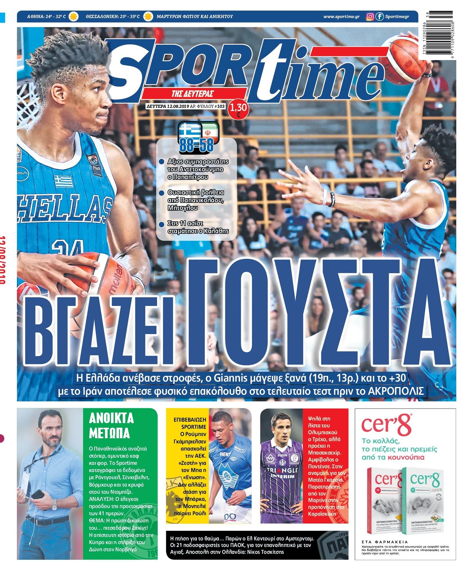 Εφημερίδα SPORTIME - Εξώφυλλο φύλλου 12/8/2019
