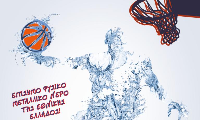 Φυσικό Μεταλλικό Νερό Βίκος και Εθνική Ελλάδος στο δρόμο για την κορυφή!