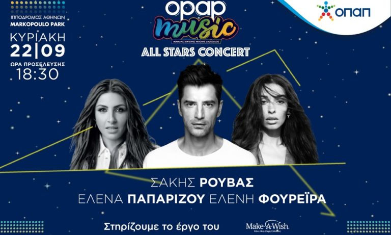 Το απόλυτο πάρτι του φθινοπώρου: Σάκης Ρουβάς, Έλενα Παπαρίζου, Ελένη Φουρέιρα στη συναυλιακή σκηνή του Ιπποδρόμου Αθηνών